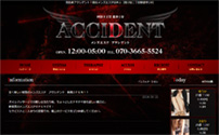 ACCIDENT~アクシデント~