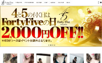 Forty Five~フォーティーファイブ~