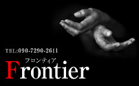 Frontier~フロンティア~
